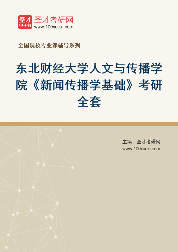 2021年东北财经大学人文与传播学院《新闻传播学基础》考研全套