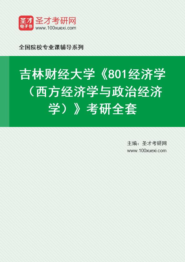 2021年吉林财经大学《801经济学(西方经济学与政治经济学)》考研全套