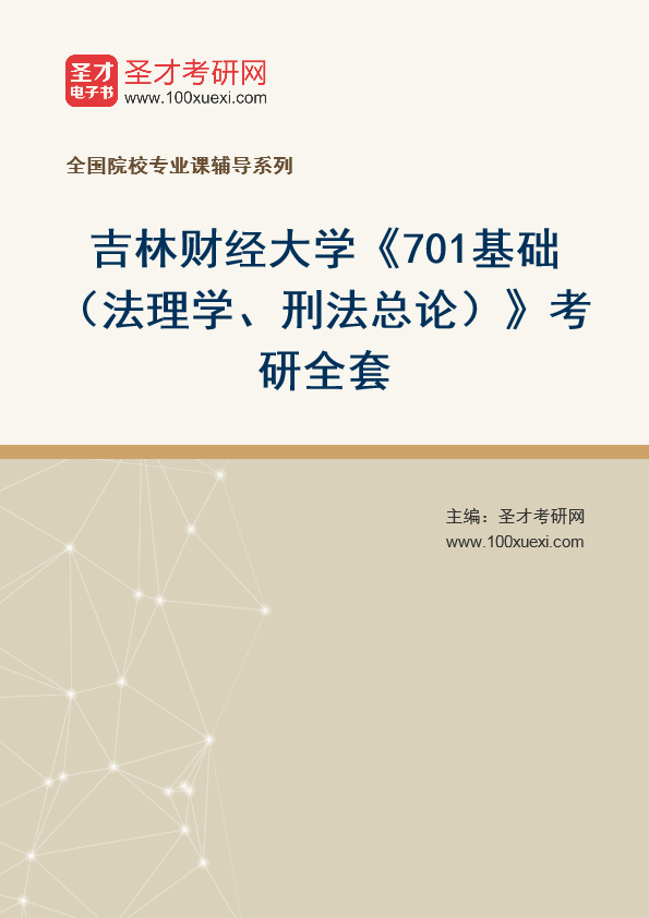 2021年吉林财经大学《701基础(法理学、刑法总论)》考研全套
