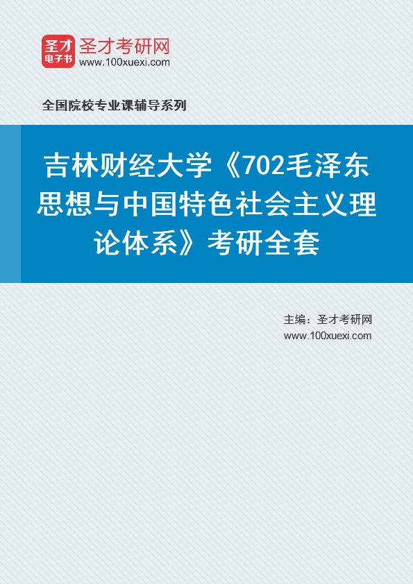 2021年吉林财经大学《702毛泽东思想与中国特色社会主义理论体系》考研全套