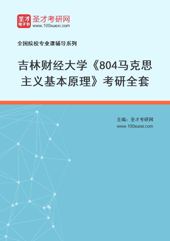 2021年吉林财经大学《804马克思主义基本原理》考研全套