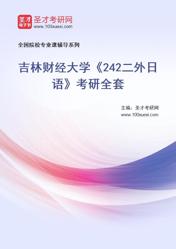 2021年吉林财经大学《242二外日语》考研全套
