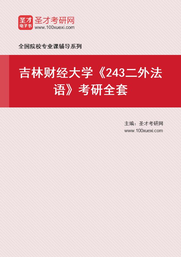 2021年吉林财经大学《243二外法语》考研全套