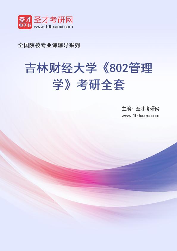 2021年吉林财经大学《802管理学》考研全套