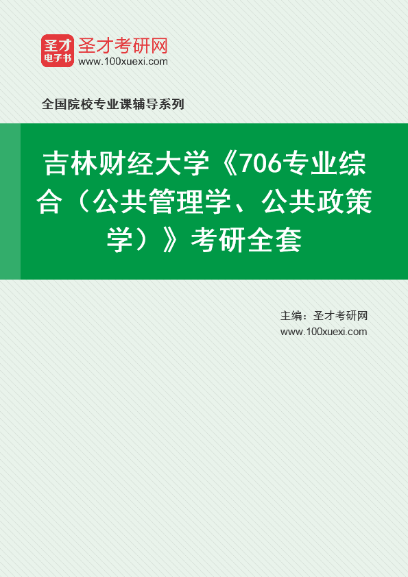 2021年吉林财经大学《706专业综合(公共管理学、公共政策学)》考研全套