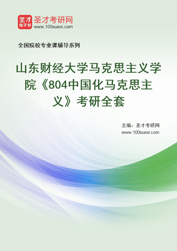 2021年山东财经大学马克思主义学院《804中国化马克思主义》考研全套