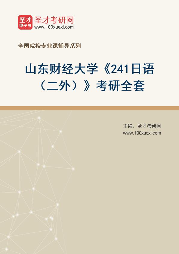 2021年山东财经大学《241日语(二外)》考研全套