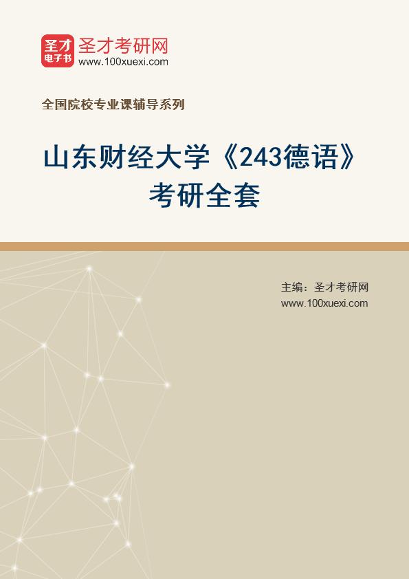 2021年山东财经大学《243德语》考研全套