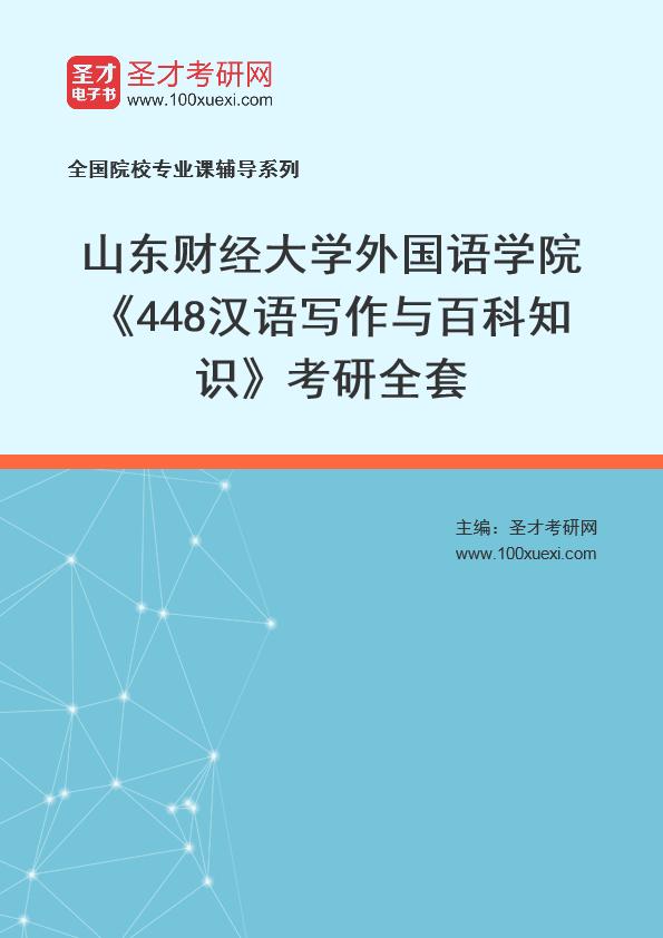 2021年山东财经大学外国语学院《448汉语写作与百科知识》考研全套