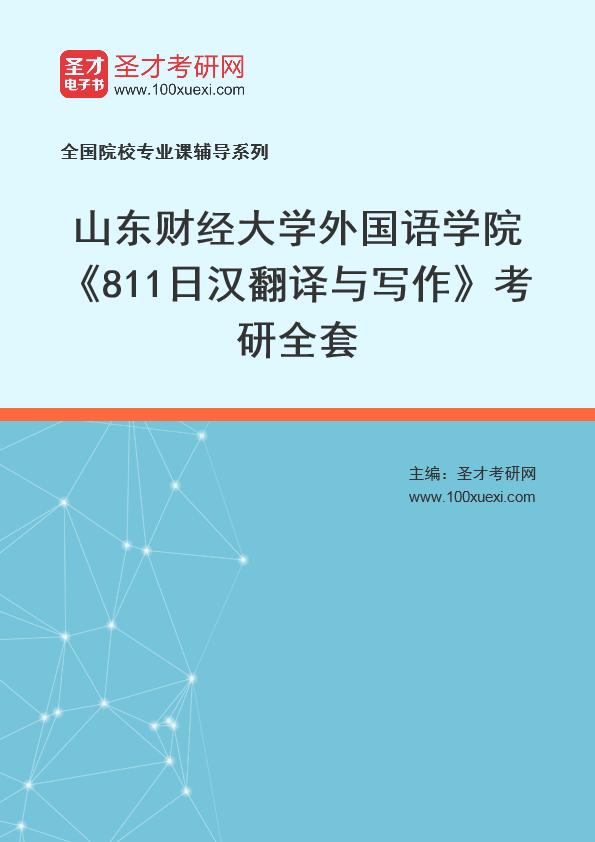 2021年山东财经大学外国语学院《811日汉翻译与写作》考研全套