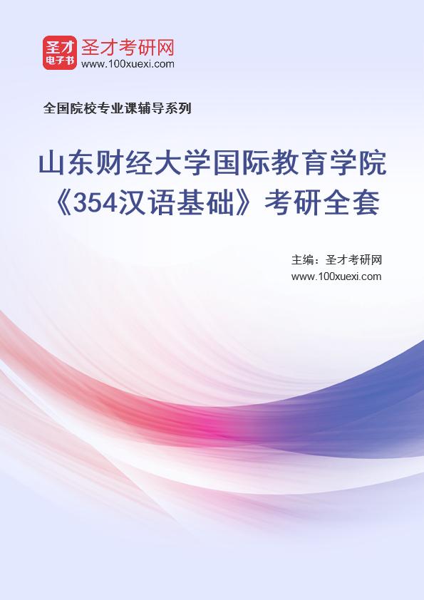2021年山东财经大学国际教育学院《354汉语基础》考研全套