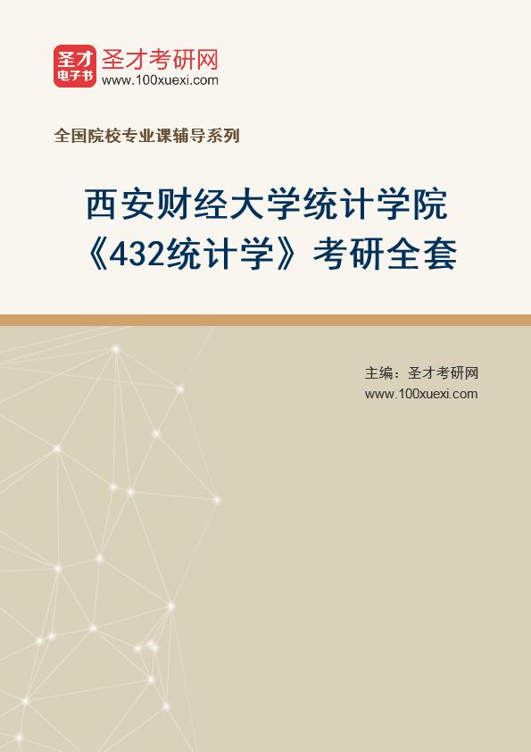 2021年西安财经大学统计学院《432统计学》考研全套