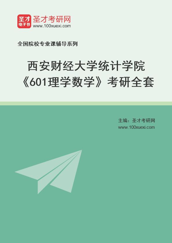 2021年西安财经大学统计学院《601理学数学》考研全套