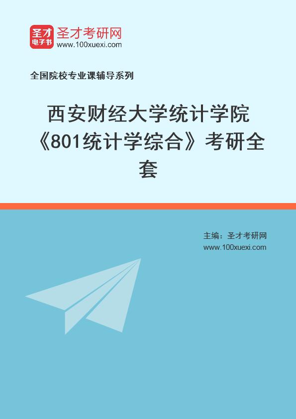 2021年西安财经大学统计学院《801统计学综合》考研全套
