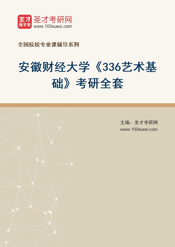 2021年安徽财经大学《336艺术基础》考研全套