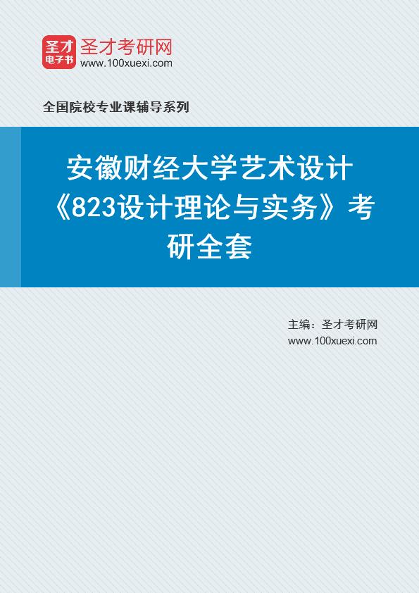 2021年安徽财经大学艺术设计《823设计理论与实务》考研全套
