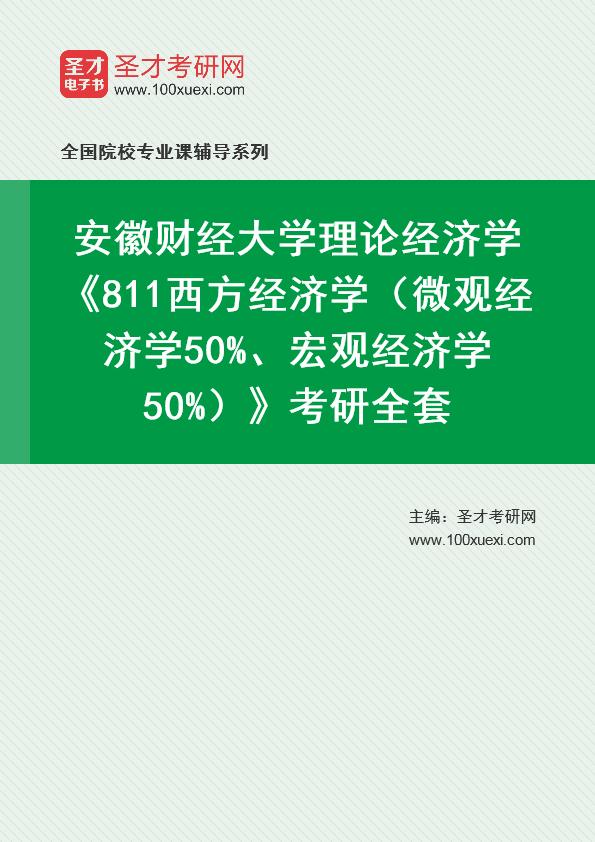 2021年安徽财经大学理论经济学《811西方经济学(微观经济学50%、宏观经济学50%)》考研全套