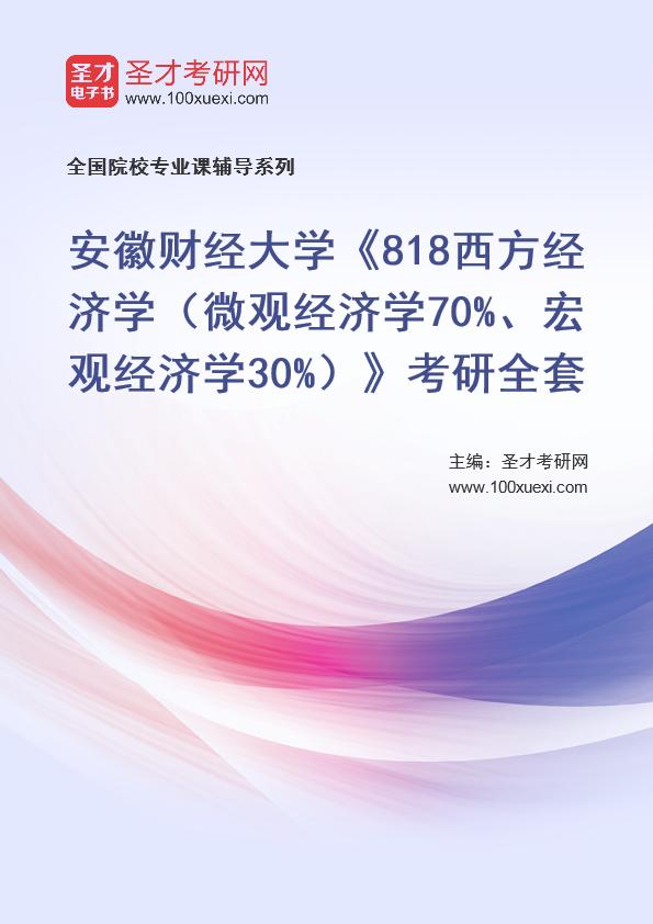 2021年安徽财经大学《818西方经济学(微观经济学70%、宏观经济学30%)》考研全套