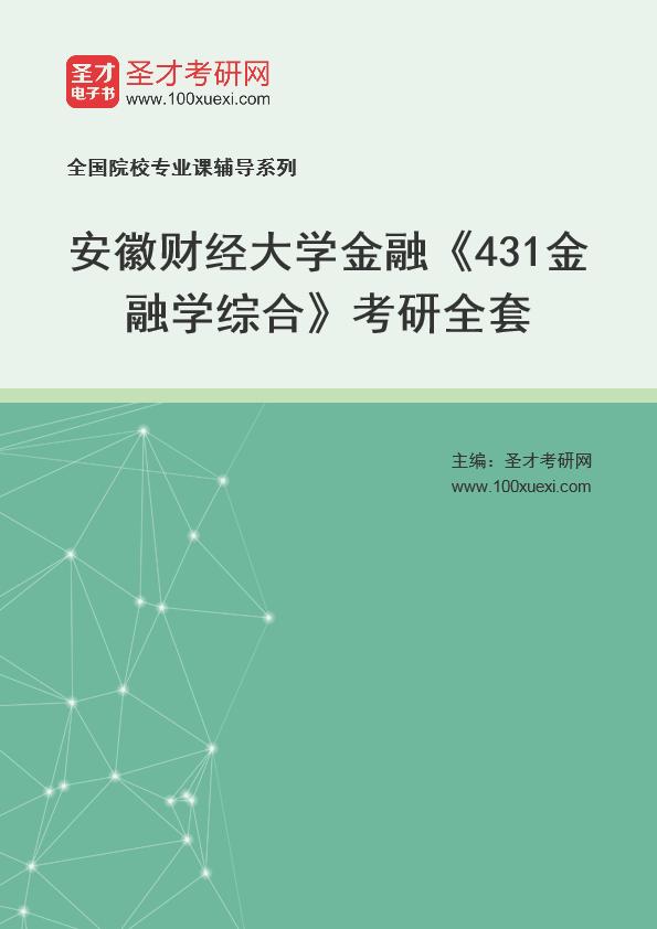 2021年安徽财经大学金融学院《431金融学综合》考研全套