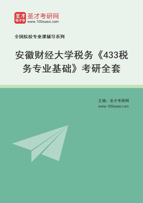 2021年安徽财经大学财政与公共管理学院《433税务专业基础》考研全套