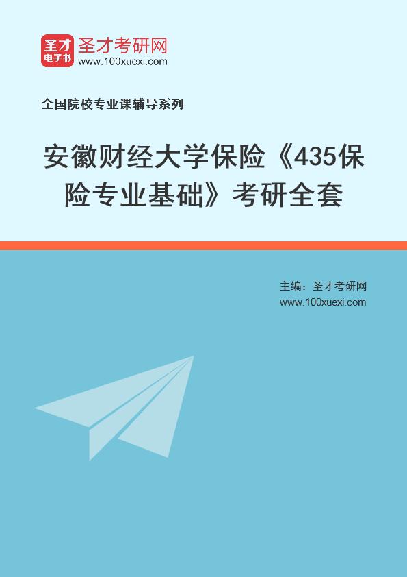 2021年安徽财经大学金融学院《435保险专业基础》考研全套