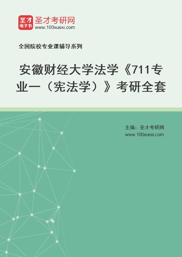 2021年安徽财经大学法学《711专业一(宪法学)》考研全套