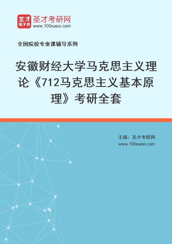 2021年安徽财经大学马克思主义理论《712马克思主义基本原理》考研全套