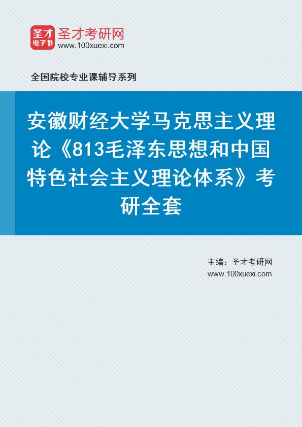 2021年安徽财经大学马克思主义理论《813毛泽东思想和中国特色社会主义理论体系》考研全套