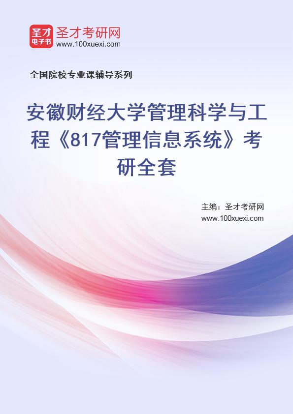 2021年安徽财经大学管理科学与工程学院《817管理信息系统》考研全套