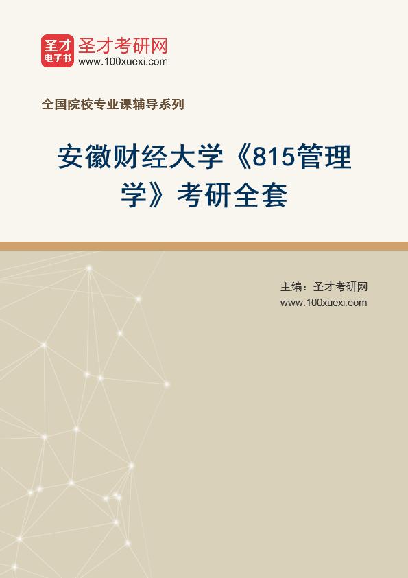2021年安徽财经大学《815管理学》考研全套