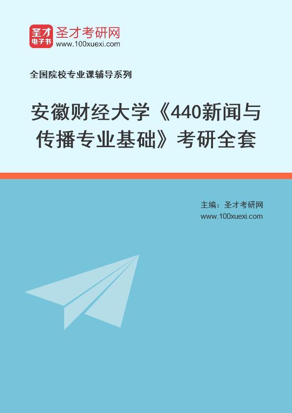 2021年安徽财经大学《440新闻与传播专业基础》考研全套