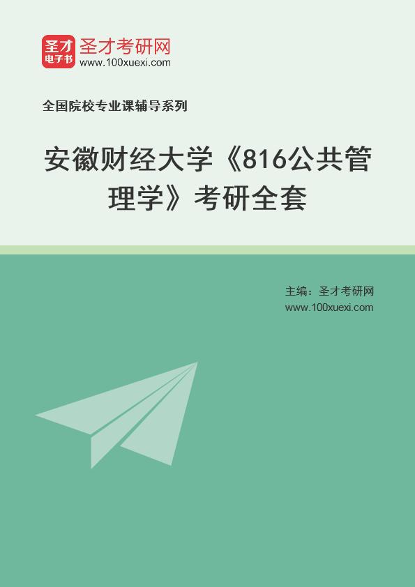2021年安徽财经大学《816公共管理学》考研全套