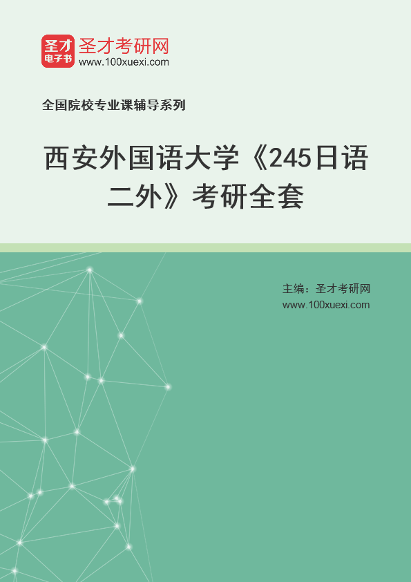 2021年西安外国语大学《245日语二外》考研全套