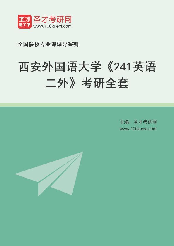2021年西安外国语大学《241英语二外》考研全套