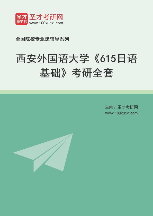 2021年西安外国语大学《615日语基础》考研全套