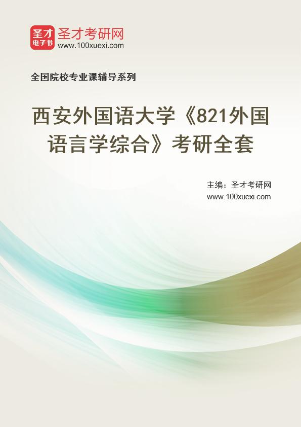 2021年西安外国语大学《821外国语言学综合》考研全套