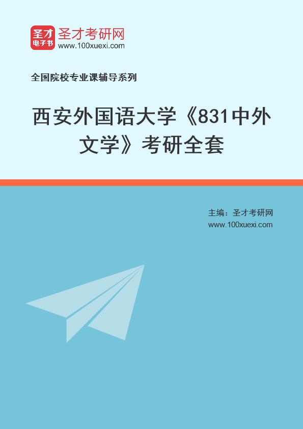 2021年西安外国语大学《831中外文学》考研全套