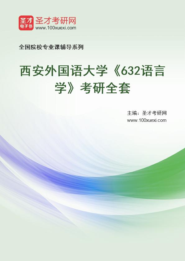 2021年西安外国语大学《632语言学》考研全套