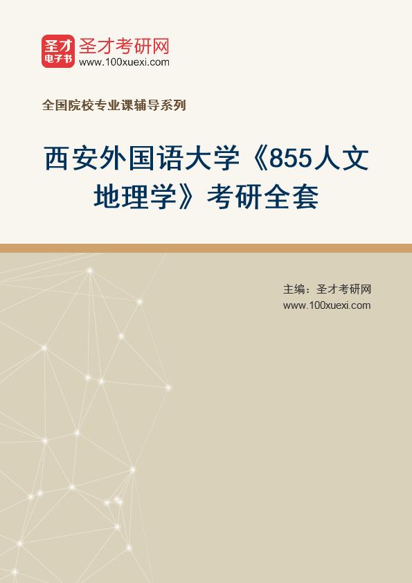 2021年西安外国语大学《855人文地理学》考研全套