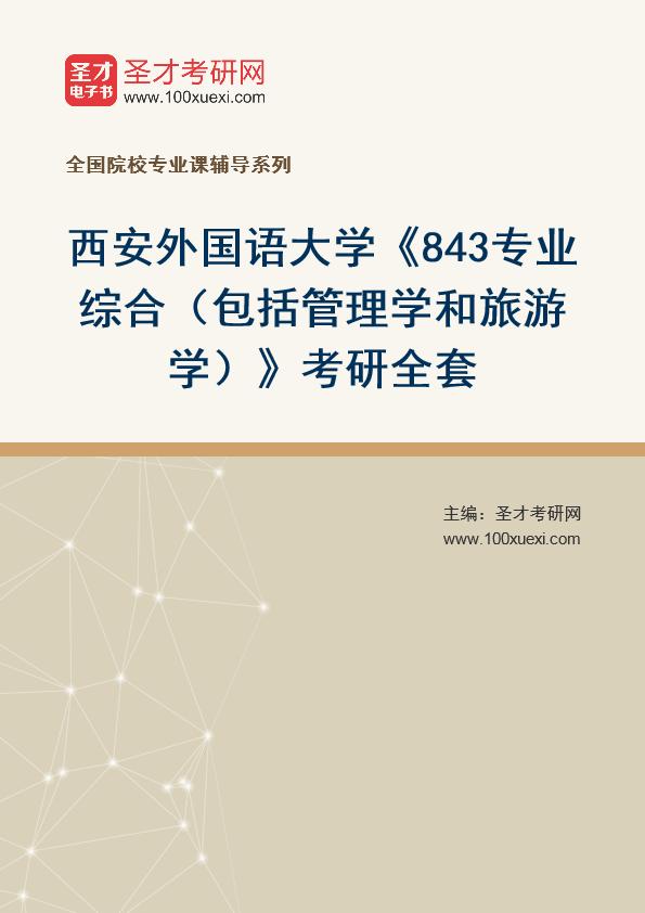2021年西安外国语大学《843专业综合(包括管理学和旅游学)》考研全套