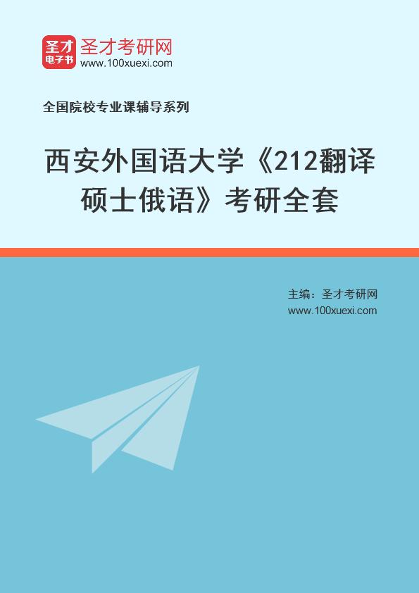 2021年西安外国语大学《212翻译硕士俄语》考研全套