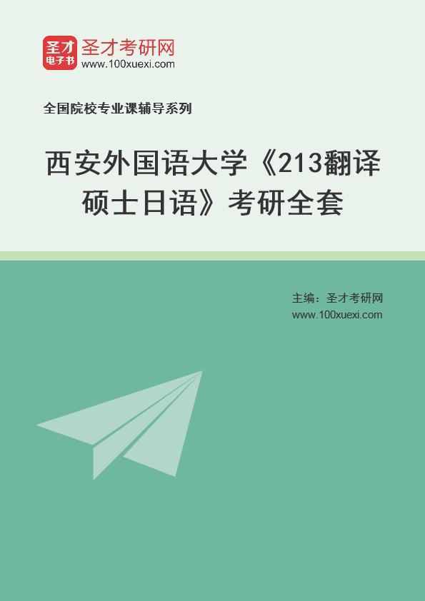 2021年西安外国语大学《213翻译硕士日语》考研全套