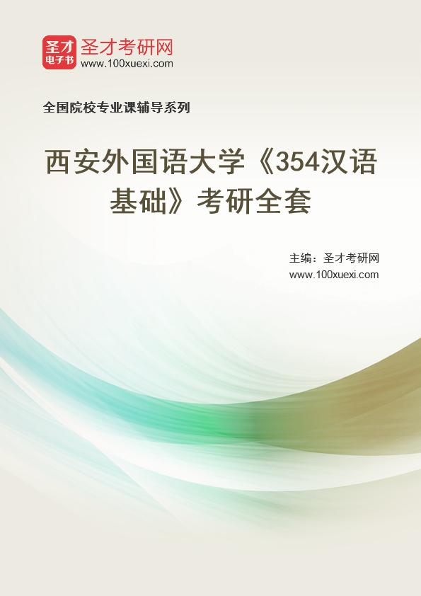 2021年西安外国语大学《354汉语基础》考研全套
