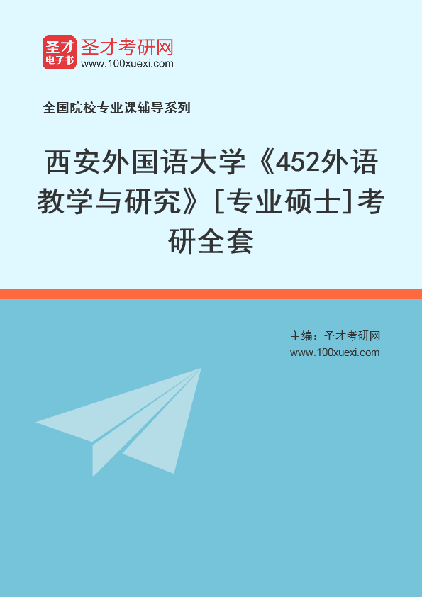 2021年西安外国语大学《452外语教学与研究》[专业硕士]考研全套