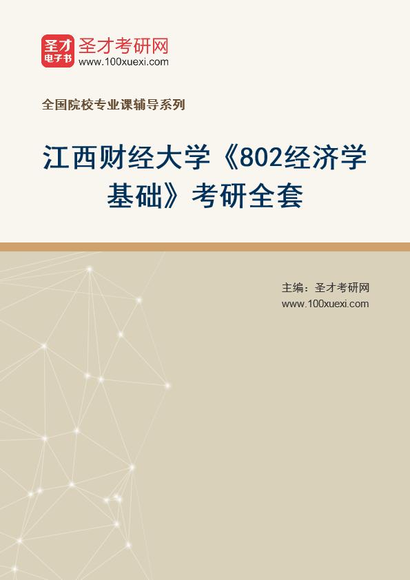 2021年江西财经大学《802经济学基础》考研全套