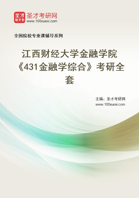 2021年江西财经大学金融学院《431金融学综合》考研全套
