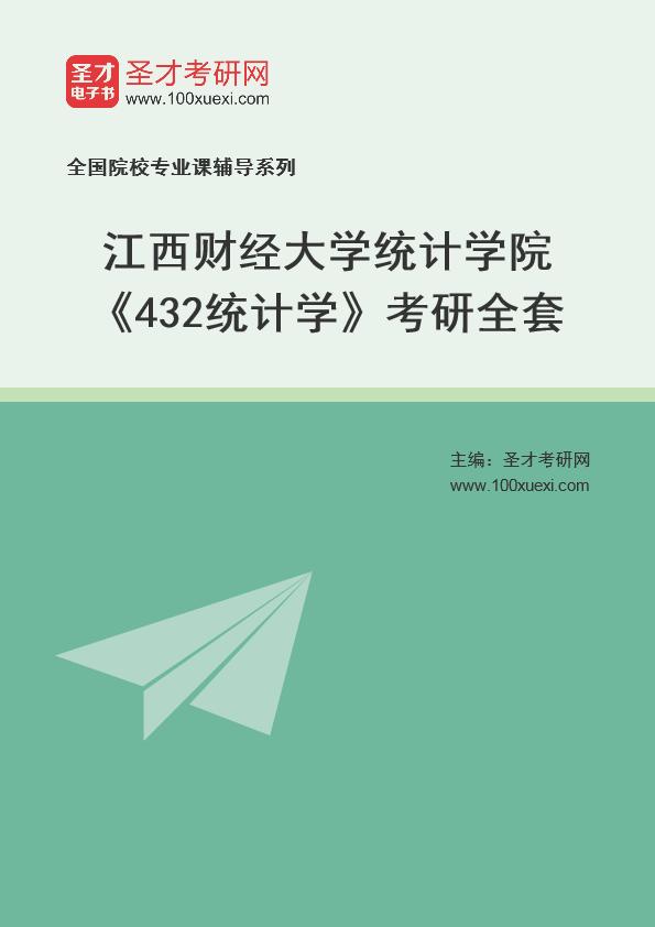 2021年江西财经大学统计学院《432统计学》考研全套
