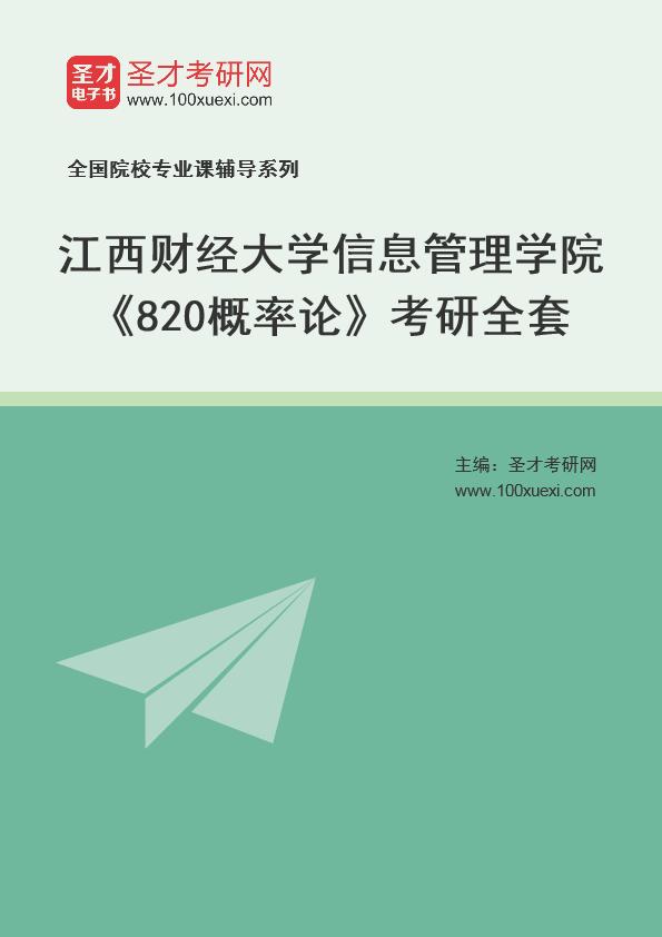 2021年江西财经大学信息管理学院《820概率论》考研全套