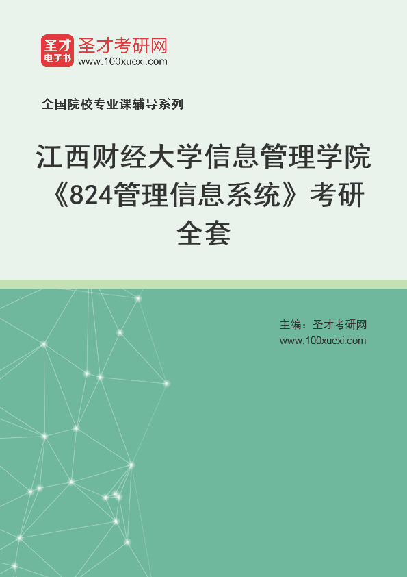2021年江西财经大学信息管理学院《824管理信息系统》考研全套