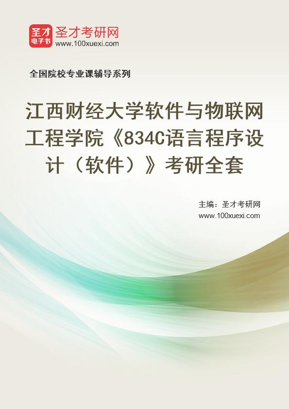 2021年江西财经大学软件与物联网工程学院《834C语言程序设计(软件)》考研全套
